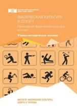 Физическая культура и спорт. Прикладная физическая культура и спорт