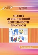 Анализ хозяйственной деятельности. Практикум