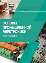 Основы промышленной электроники