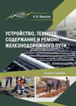 Устройство, текущее содержание и ремонт железнодорожного пути