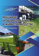 Машины и оборудование в животноводстве
