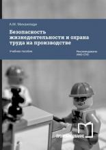 Безопасность жизнедеятельности и охрана труда на производстве