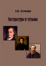 Литература и музыка