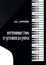 Фортепианные стили: от Бетховена до Брамса