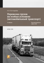 Перевозка грузов на особых условиях (автомобильный транспорт)