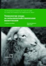 Технологии ухода за сельскохозяйственными животными
