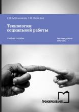 Технологии социальной работы