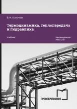 Термодинамика, теплопередача и гидравлика
