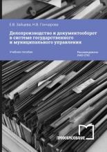 Делопроизводство и документооборот в системе государственного и муниципального управления
