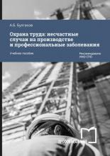 Охрана труда: несчастные случаи на производстве и профессиональные заболевания