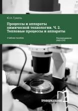Процессы и аппараты химической технологии. Ч. 2. Тепловые процессы и аппараты