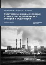 Собственные нужды тепловых, атомных и гидравлических станций и подстанций