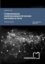 Современные электроэнергетические системы и сети