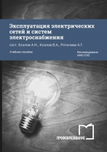 Эксплуатация электрических сетей и систем электроснабжения