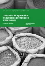 Технологии хранения сельскохозяйственной продукции