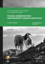 Основы профилактики заболеваний и падежа животных