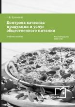 Контроль качества продукции и услуг общественного питания