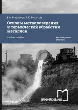 Основы металловедения и термической обработки металлов