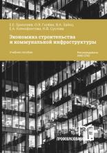 Экономика строительства и коммунальной инфраструктуры