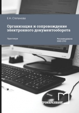 Организация и сопровождение электронного документооборота