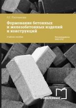 Формование бетонных и железобетонных изделий и конструкций