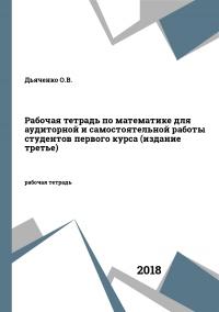 Рабочая тетрадь по математике для аудиторной и самостоятельной работы студентов первого курса (издание третье)
