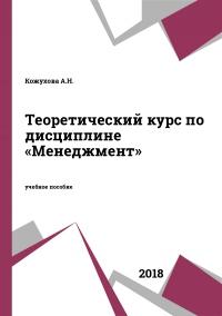 Теоретический курс по дисциплине «Менеджмент»