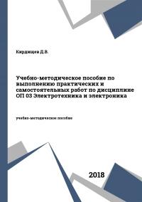 Учебно-методическое пособие по выполнению практических и самостоятельных работ по дисциплине ОП 03 Электротехника и электроника