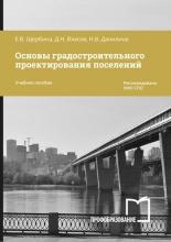 Основы градостроительного проектирования поселений