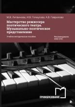 Мастерство режиссера поэтического театра. Музыкально-поэтическое представление