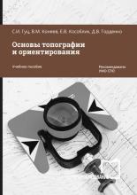 Основы топографии и ориентирования