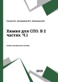 Химия для СПО. В 2 частях. Ч.1