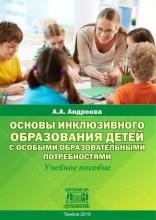Основы инклюзивного образования детей с особыми образовательными потребностями