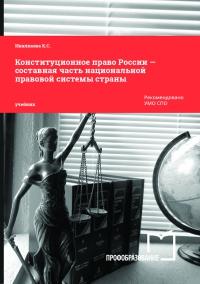 Конституционное право России — составная часть национальной правовой системы страны