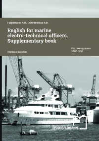 English for marine electro-technical officers. Supplementary book