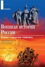 Военная история России: внешние и внутренние конфликты