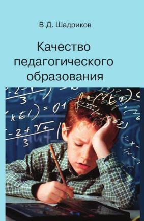 Качество педагогического образования