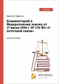 Комментарий к Федеральному закону от 17 июля 1999 г. № 176-ФЗ «О почтовой связи»