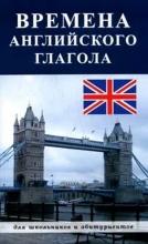 Времена английского глагола (2-е издание)