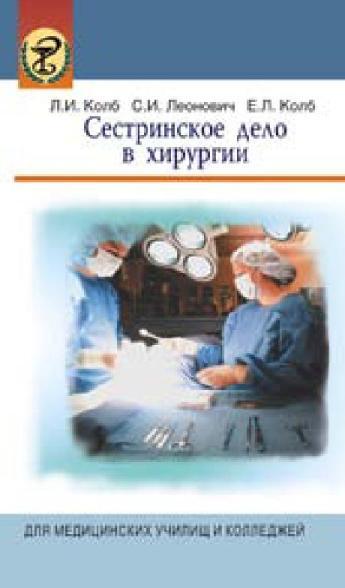 Сестринское дело в хирургии