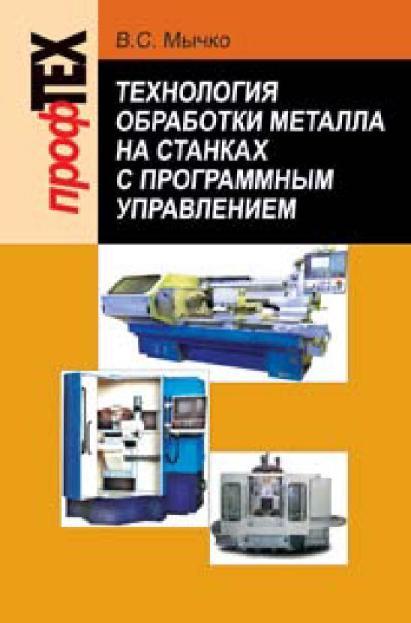 Технология обработки металла на станках с программным управлением