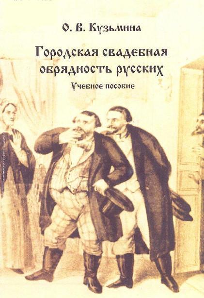 Городская свадебная обрядность русских