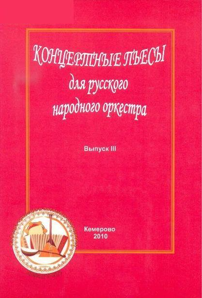 Концертные пьесы для русского народного оркестра. Партитура. Выпуск III