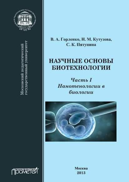 Научные основы биотехнологии. Часть 1. Нанотехнологии в биологии