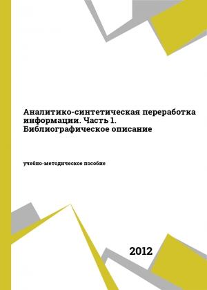 Аналитико-синтетическая переработка информации. Часть 1. Библиографическое описание