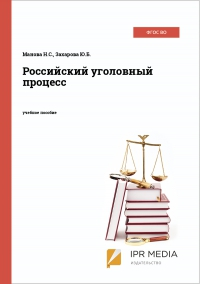 Российский уголовный процесс
