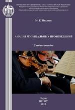 Анализ музыкальных произведений (по разделу «Сонатная форма»)