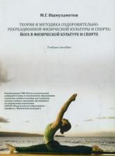 Теория и методика оздоровительно-рекреационной физической культуры и спорта. Йога в физической культуре и спорте