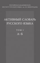 Активный словарь русского языка. Том 1