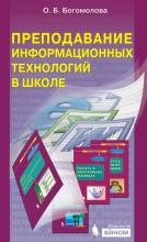Преподавание информационных технологий в школе